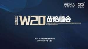 瑝玛卫浴成功召开W20战略峰会暨2019新品发布会莲花插